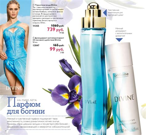 Divine Oriflame perfume - a fragrance for women 2002