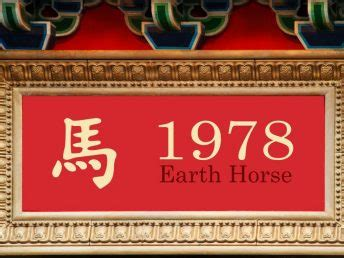 Chinese Years of the Horse: Key Personality Traits